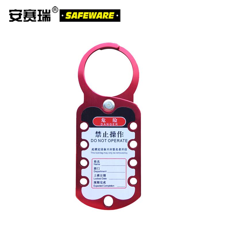 安赛瑞 铝合金联排锁钩-铝合金材质,自带警示标签,红色,180×70mm,14729  14729