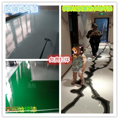 环氧地坪漆 环氧平涂地坪漆 简阳环氧薄涂地坪漆代理商