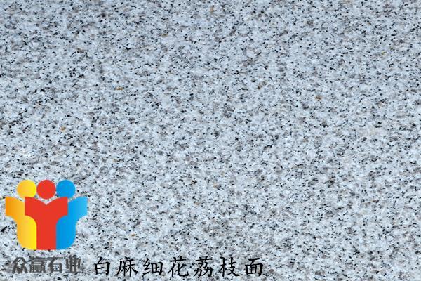 湖北白麻石材 大型白麻花岗岩地铺石材 光面白麻花岗岩制造商