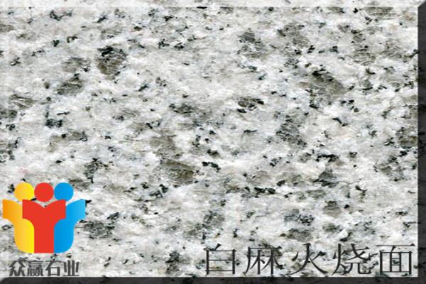 芝麻白大理石 供应芝麻白花岗岩石材 芝麻白花岗岩路沿石地铺