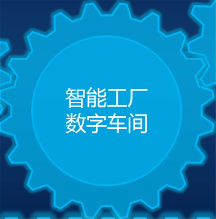 數字化工廠認定 靠譜的數字化工廠認定價格 數字化工廠認定辦理