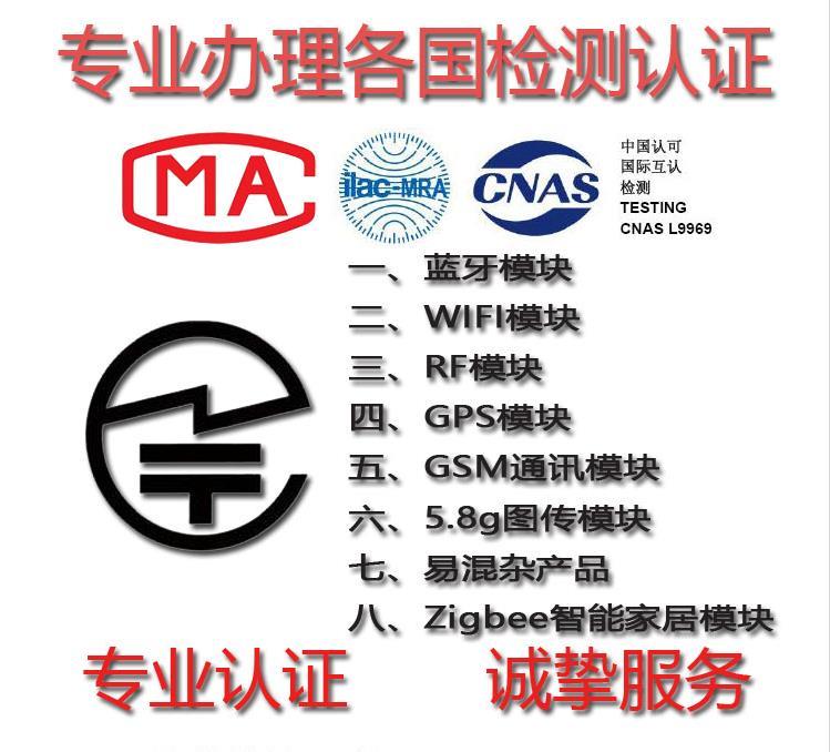 TELEC认证 浙江智能手环日本无线产品认证 第三方检测公司