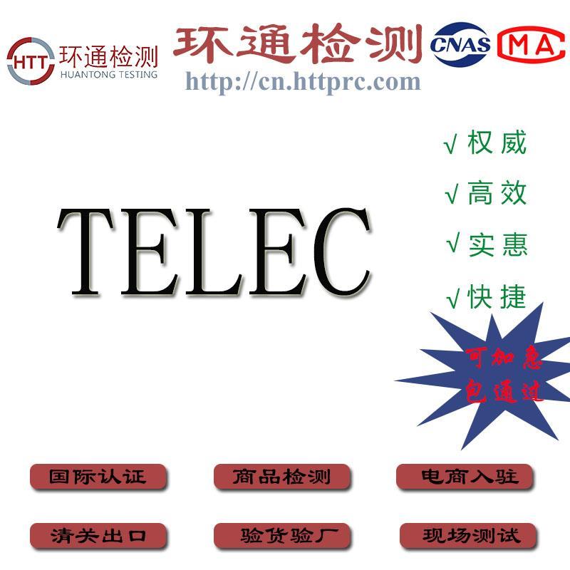 日本无线产品认证 浙江智能手环日本无线产品认证 第三方检测公司