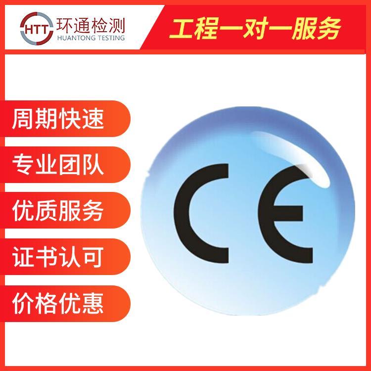 CE认证 北京落地灯CE机构 一站式服务