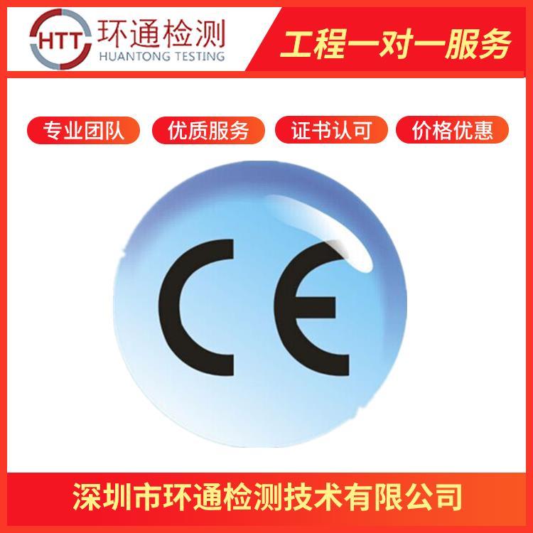 CE检测 江苏圣诞灯CE机构