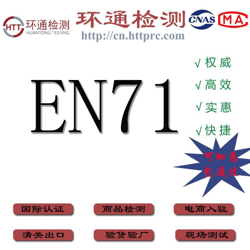 CE机构 江苏小夜灯CE检测 欧盟授权实验室