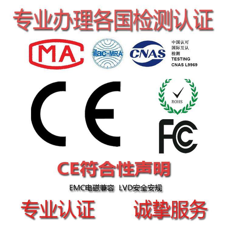 ce认证办理 北京天花灯CE检测 一站式服务