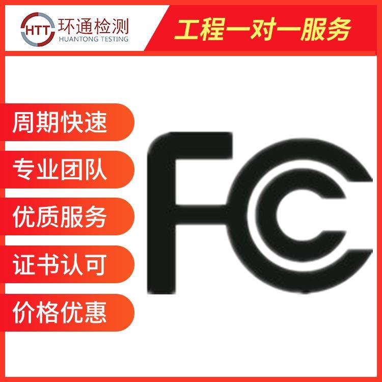 FCC认证 深圳学习机FCC认证