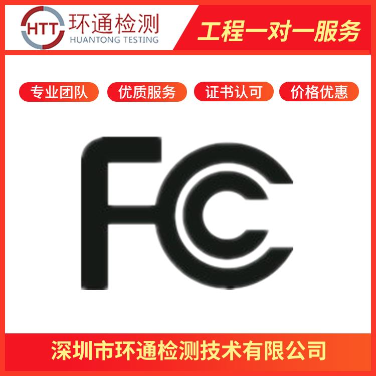 FCC认证 浙江fcc认证办理欧盟授权实验室