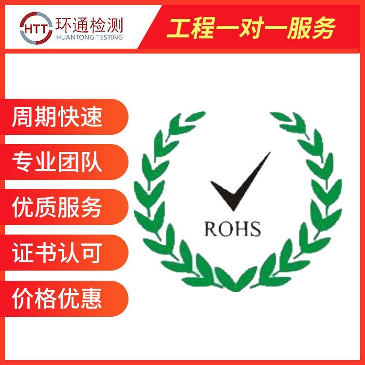 ROHS检测 深圳折叠风扇ROHS检测 入驻京东平台