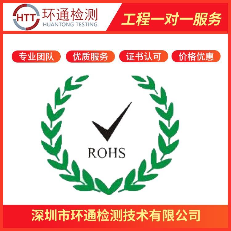 ROHS检测 深圳折叠风扇ROHS检测