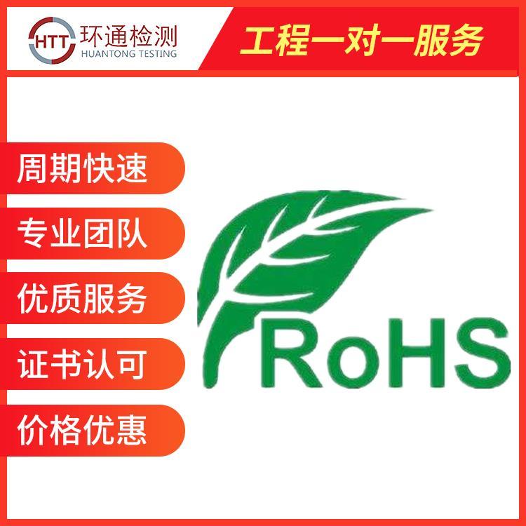 ROHS检测 专业检测机构