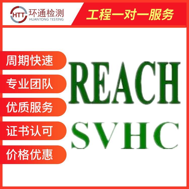 REACH检测 上海数码产品REACH检测 209报告样本