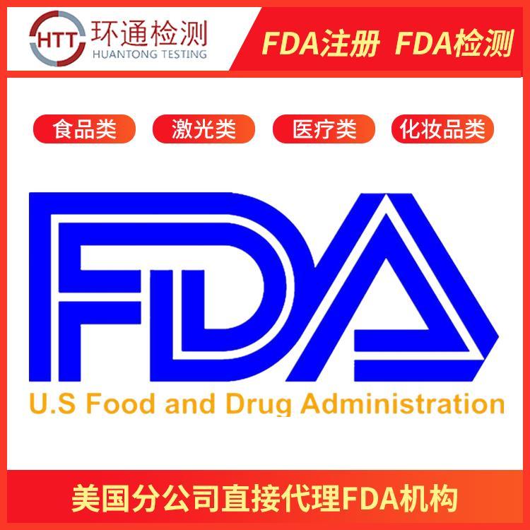 FDA注册 深圳化妆品FDA注册 美国直接代理机构