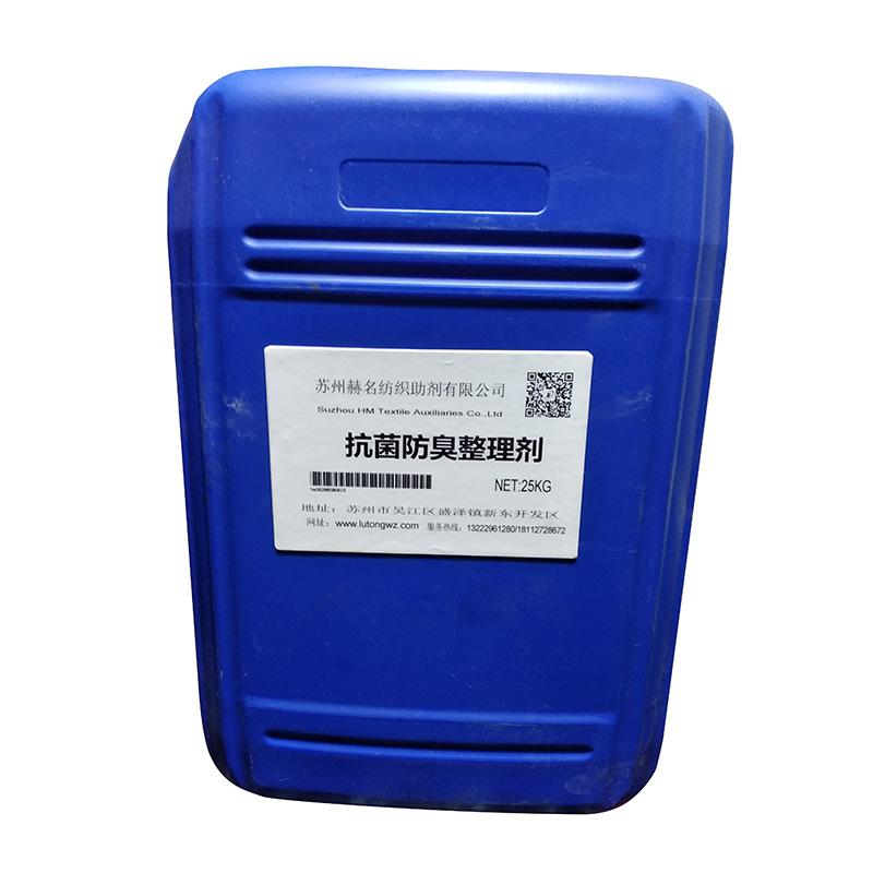 仙护盾抗菌剂杜邦仙护盾专业快速 优质的仙护盾抗菌剂报价