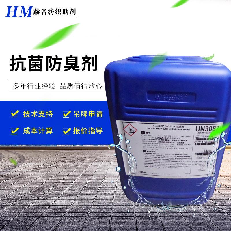 银离子抗菌剂杜邦仙护盾量大从优 知名的银离子抗菌剂价格