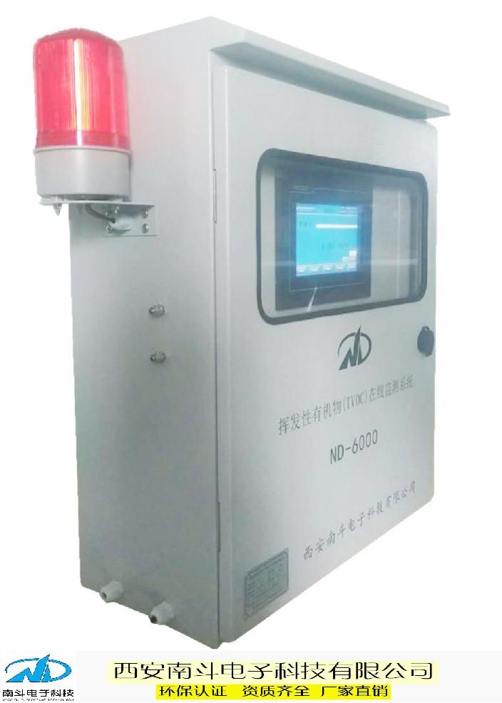 TVOC在线监测设备 放心的TVOC在线监测代理 耐高温 抗严寒