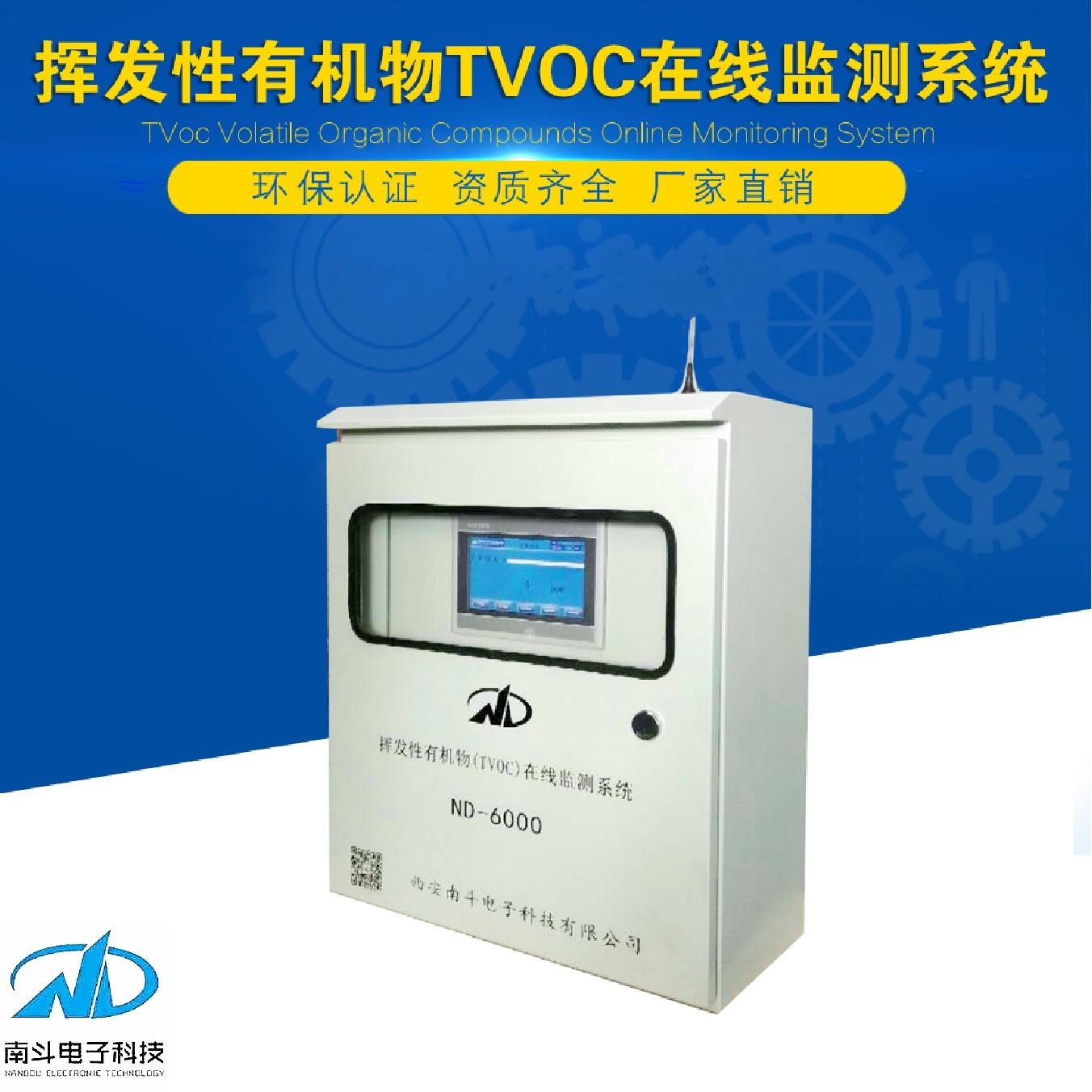 TVOC在线监测系统 大型的TVOC在线监测设备公司 高性能