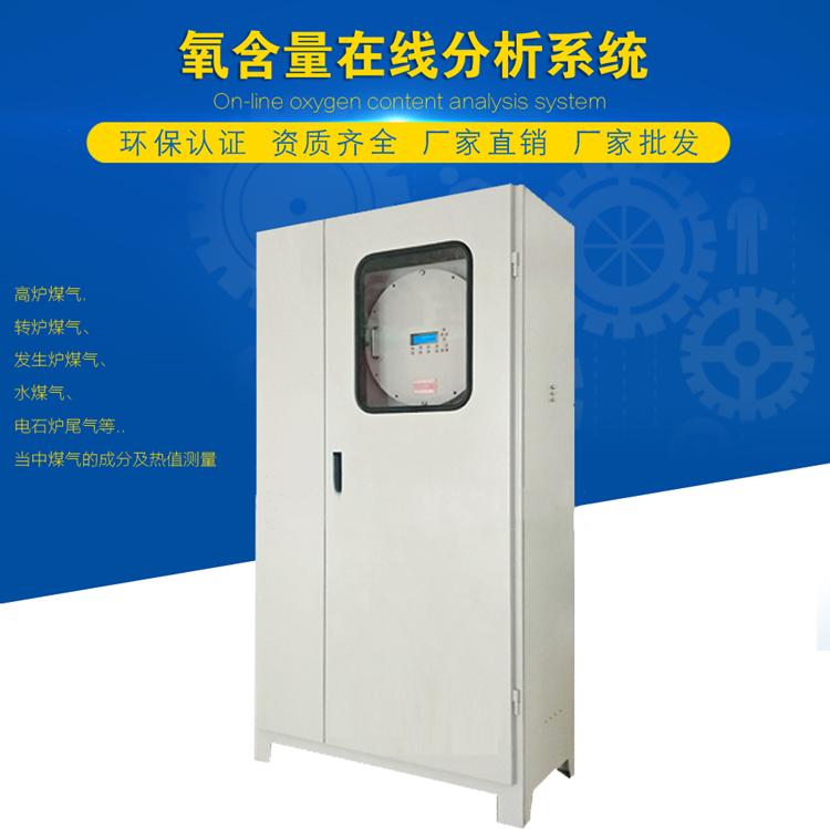 氧含量在线监测系统 性价比高的氧含量分析仪品牌 适应多种工况