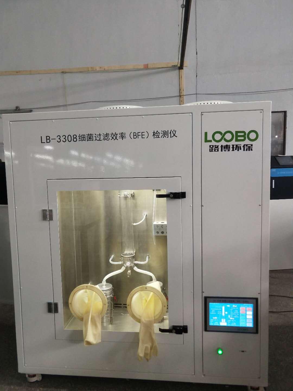 細菌過濾效率檢測儀 自動顆粒物檢測儀