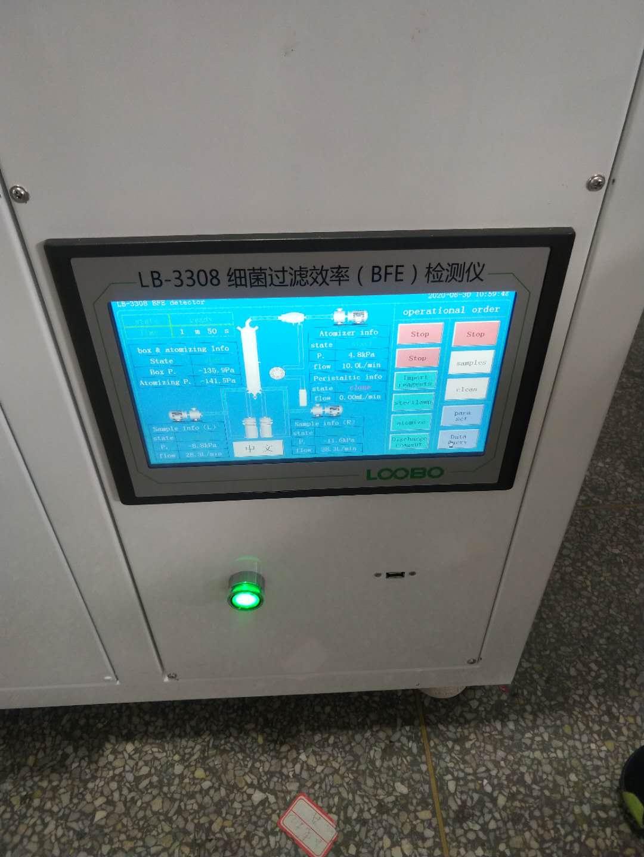 KN95檢測儀 細菌過濾效率檢測儀銷售廠家