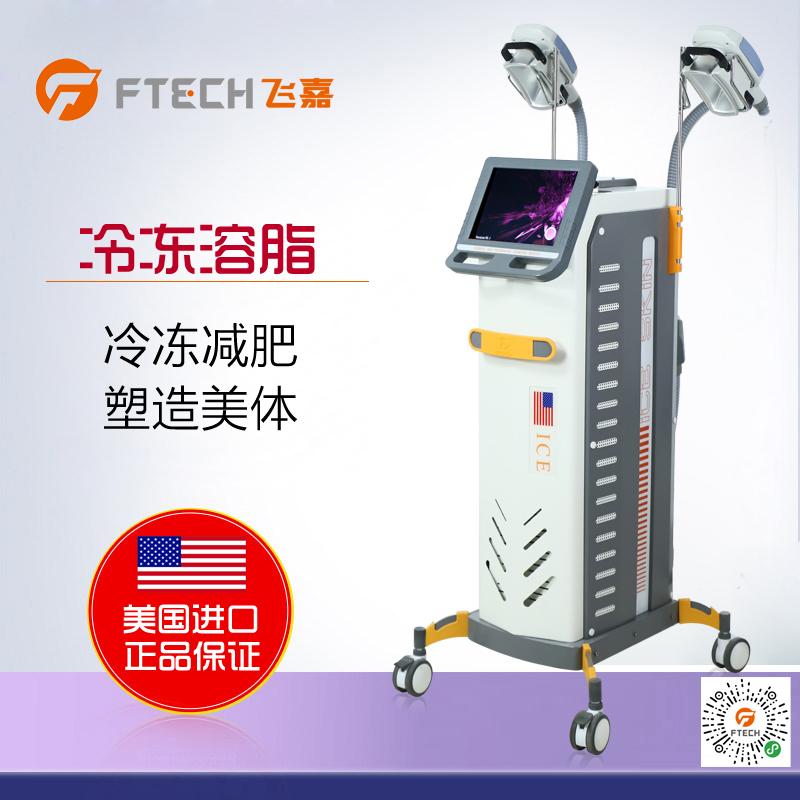 美体冷冻溶脂仪使用效果 冷冻溶脂仪招合作代理商