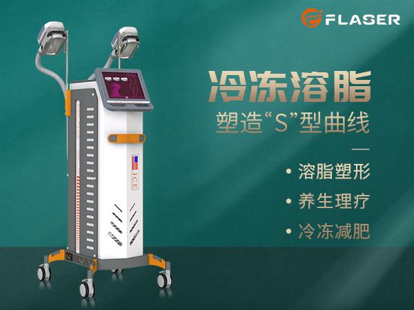 美体冷冻溶脂仪总代理 冷冻溶脂仪招合作代理商