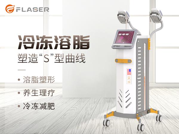 溶脂新科技冷冻溶脂仪 冷冻溶脂仪厂家供货
