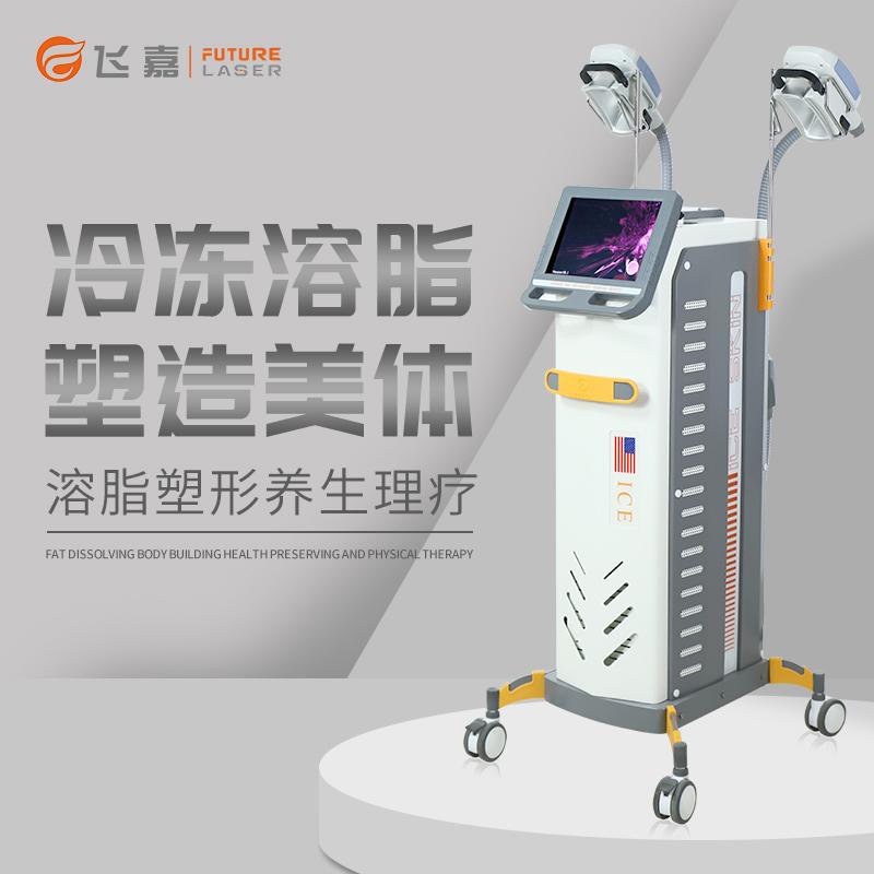 溶脂新科技美体冷冻溶脂仪 冷冻溶脂仪总代理电话