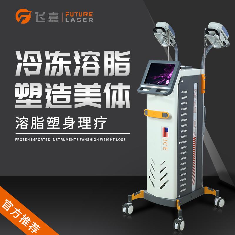 美体冷冻溶脂仪使用效果 冷冻溶脂仪ManBetX万博下载优势
