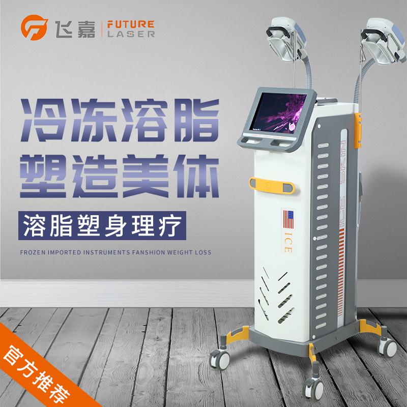 溶脂新科技冷冻溶脂仪 冷冻溶脂仪招合作代理商