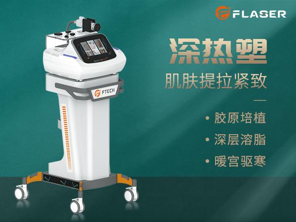深热塑抗衰祛皱美容仪使用效果 深热塑溶脂养身ManBetX万博下载厂家