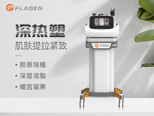 深热塑塑身美体ManBetX万博下载使用方法 深热塑溶脂养身ManBetX万博下载生产厂家