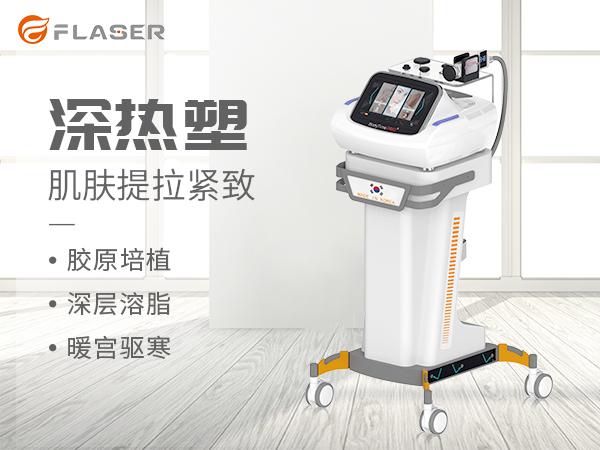 韩国深热塑抗皱ManBetX万博下载厂家规格 深热塑提拉紧致美容仪生产厂家