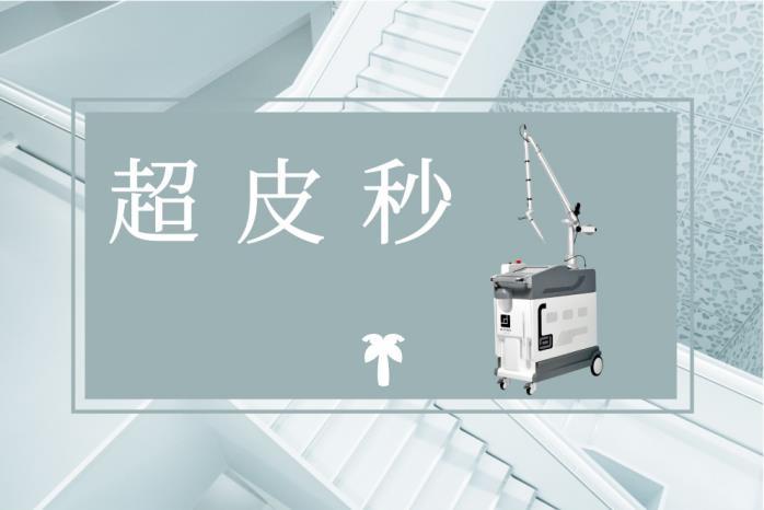 超脉冲超皮秒ManBetX万博下载 DT抗衰塑形ManBetX万博下载
