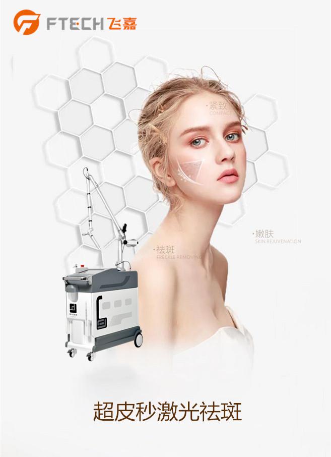 超脉冲超皮秒ManBetX万博下载 超皮秒焕肤祛皱美容仪适用范围