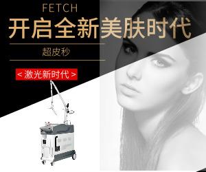 超皮秒美容仪 超皮秒美容仪生产厂家