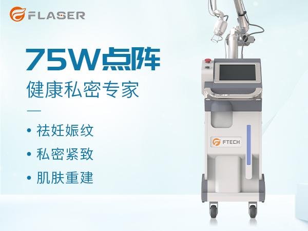 韩国点阵激光ManBetX万博下载 二氧化碳点阵激光美容仪生产厂家