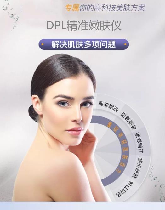DPL光子嫩肤脱毛ManBetX万博下载 光子焕肤仪价格表