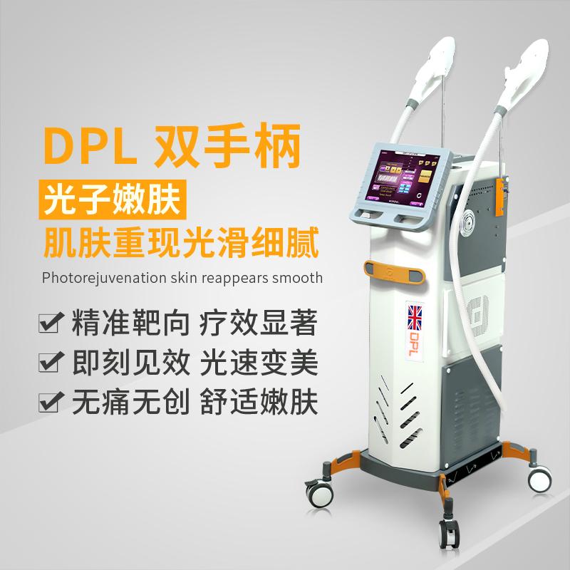 DPL光子嫩肤脱毛ManBetX万博下载 强脉冲光光子嫩肤仪总代理