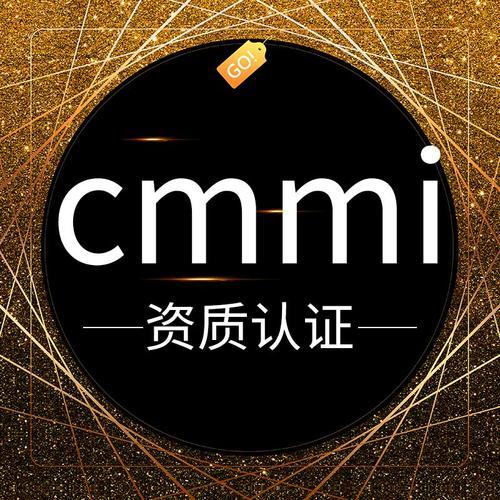 CMMI认证 服务好的CMMI认证代理 CMMI认证办理