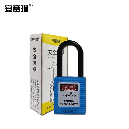 安赛瑞 绝缘安全挂锁(蓝)-高强度工程塑料锁体及锁梁,蓝色,绝缘锁梁Φ6mm,高38mm,14673  14673