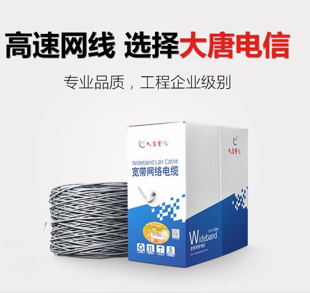 超五類室外雙屏蔽網線 性價比高的電纜