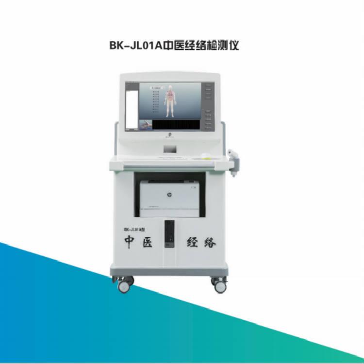 经络检测仪 BK-JL01A 名气大的经络仪器报价