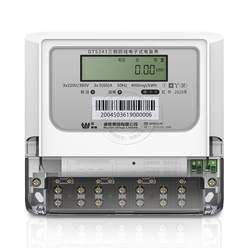 三相远程电表 有实力的预付费电能表报价