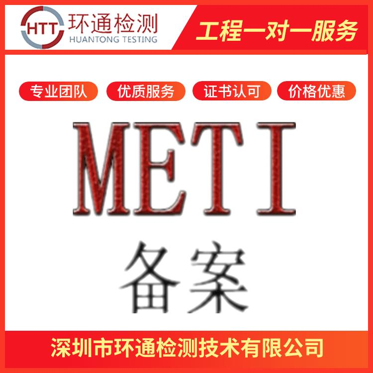 METI认证