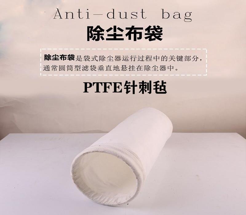 覆膜PTFE针刺毡除尘布袋 云南涂料PTFE针刺毡