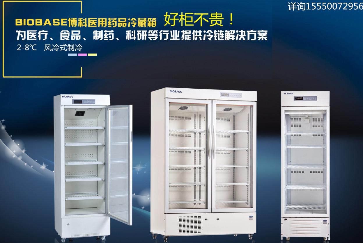 医用冷藏保温箱 符合国家GSP新规