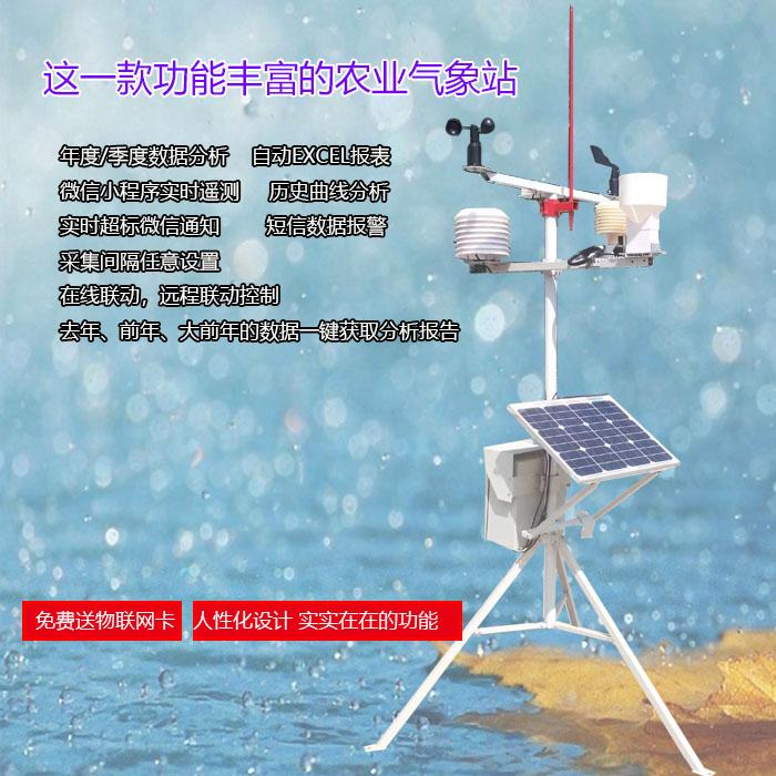 气象系统 森林防火气象仪器按需定制