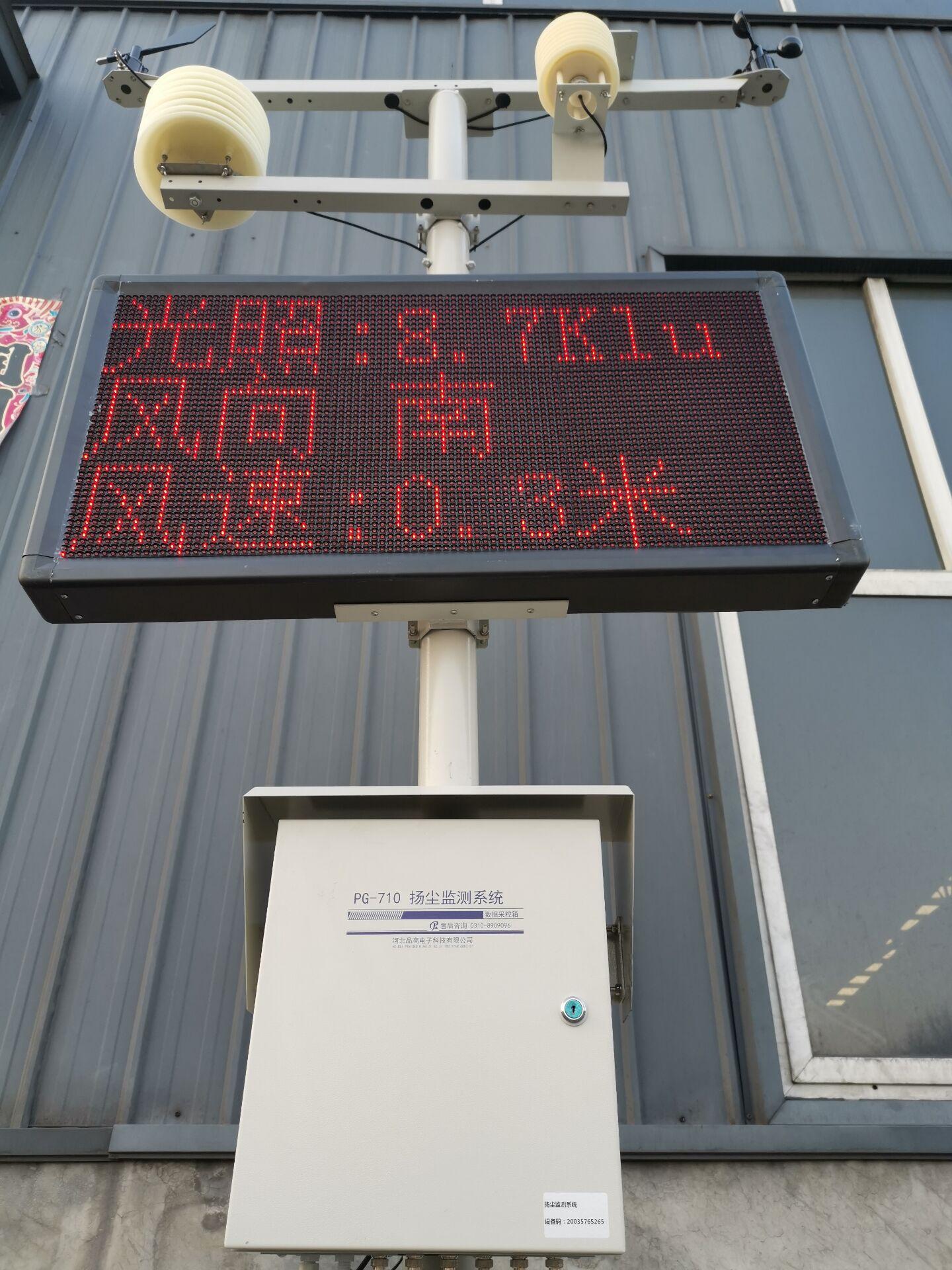 噪声扬尘监测 大气环境扬尘监测系统公司